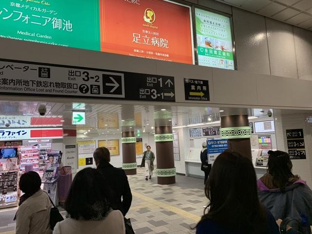 地下鉄烏丸御池駅アクセス