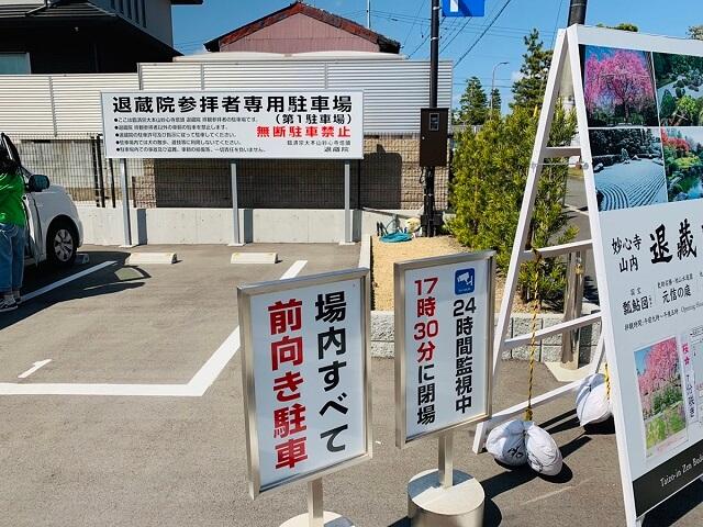 退蔵院第一駐車場