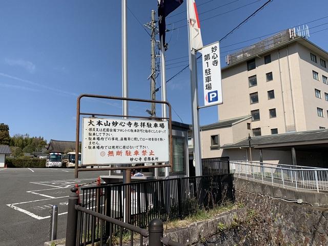 妙心寺第1駐車場