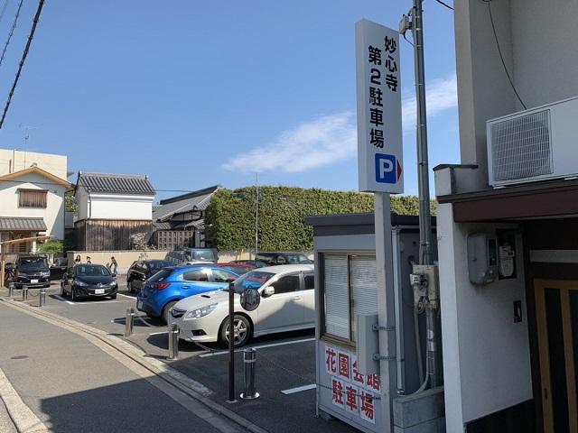 妙心寺第2駐車場