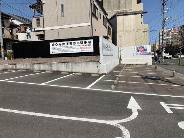 妙心寺第3駐車場