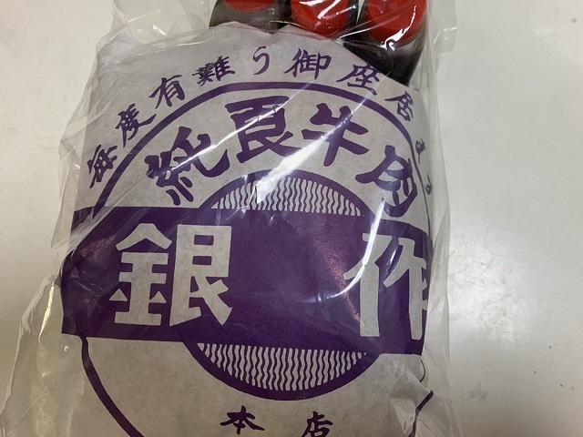 銀作精肉店包装紙