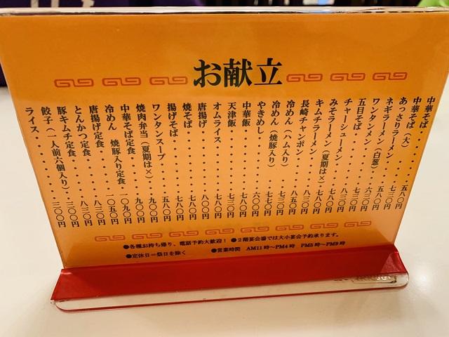 中華のサカイ 本店メニュー