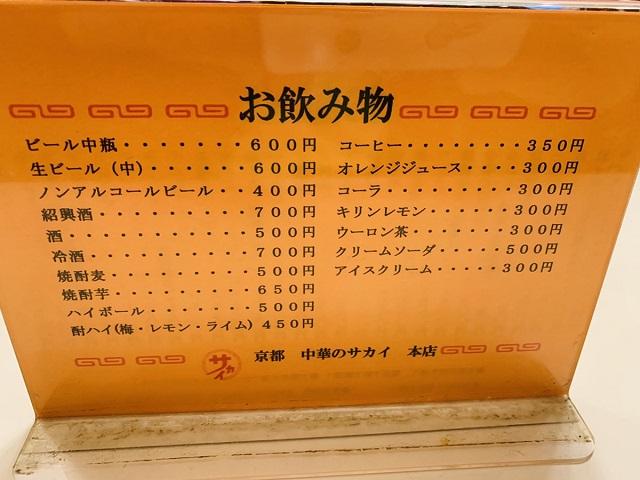 中華のサカイ 本店飲み物