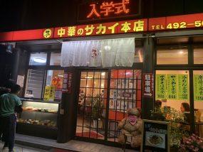 中華のサカイ 本店外観