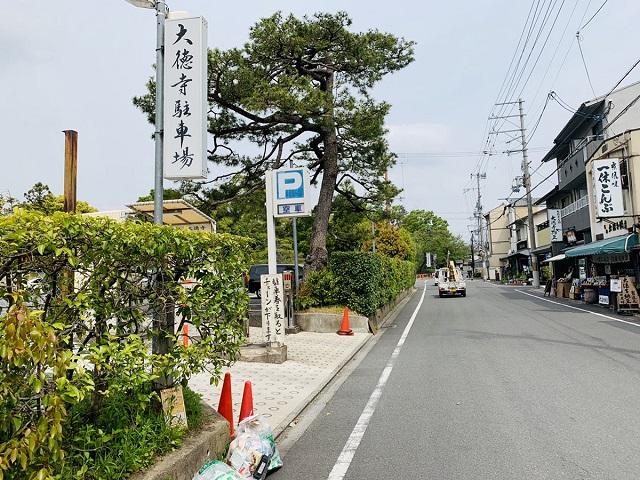 大徳寺駐車場