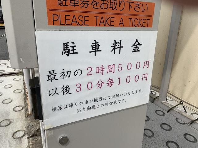 大徳寺駐車料金