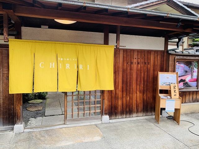 京都つゆしゃぶCHIRIRI本店外観