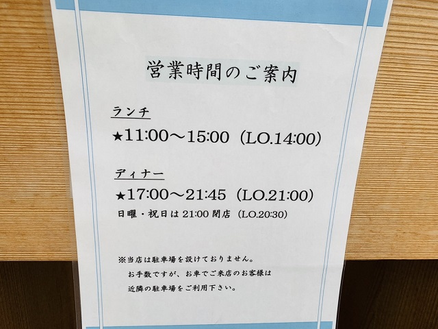京都つゆしゃぶCHIRIRI本店営業時間