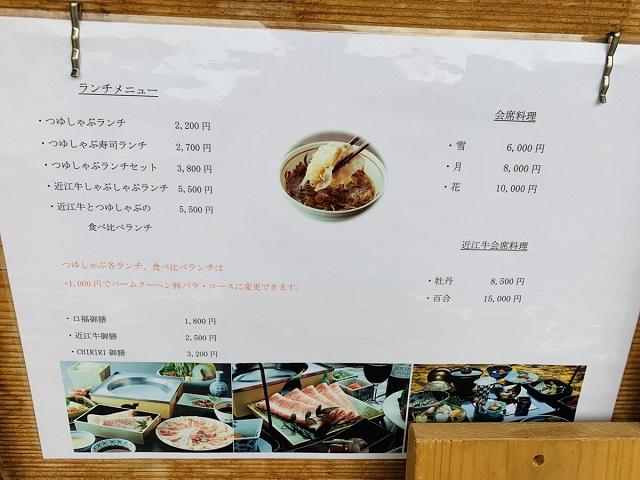 京都つゆしゃぶCHIRIRI本店料金