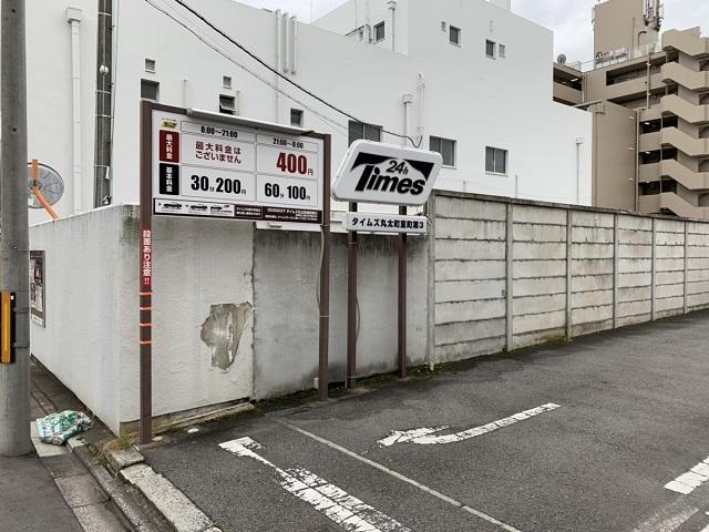 京都つゆしゃぶCHIRIRI本店コインパーキング