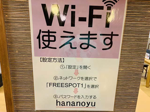 壬生温泉 はなの湯WiFi