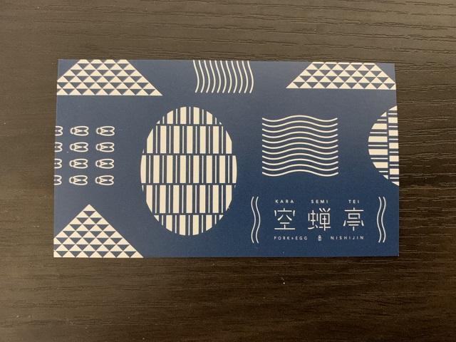 空蝉亭ショップカード