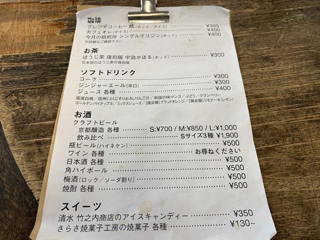 トラベリングコーヒー料金