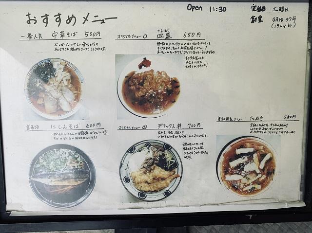 篠田屋料金