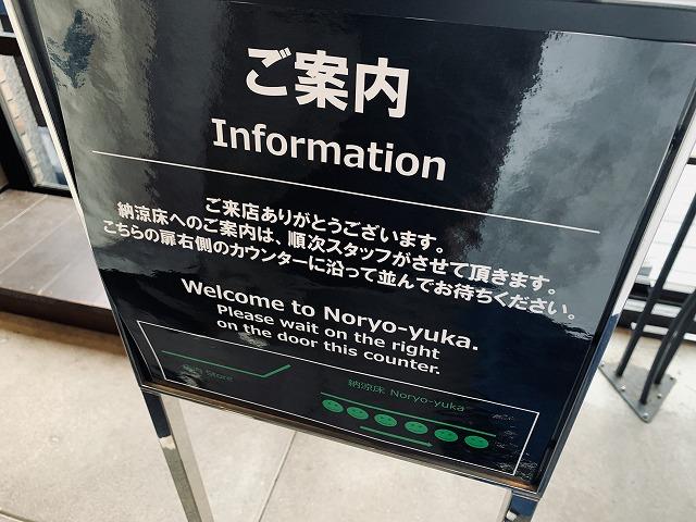 スターバックス・コーヒー 京都三条大橋店案内
