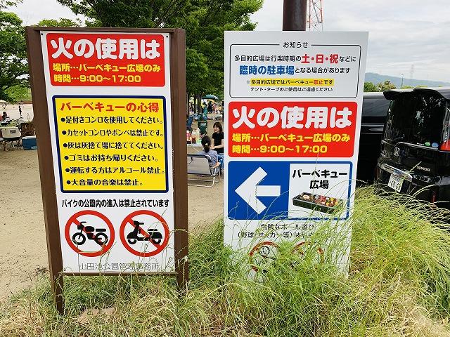山田池公園火の使用