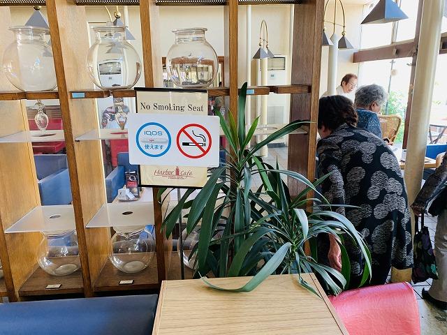 ハーバーカフェ 北野白梅町店禁煙席