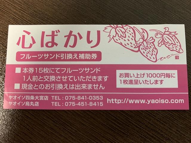 ヤオイソ四条大宮店サービス券