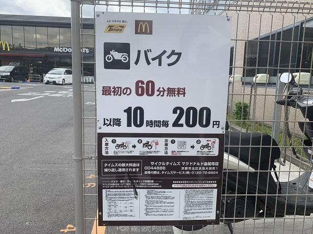 マクドナルド金閣寺店バイク駐車料金