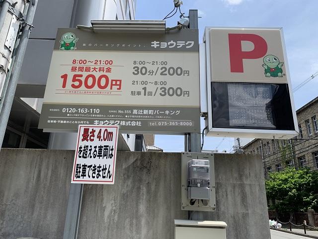 亮昌近隣駐車場