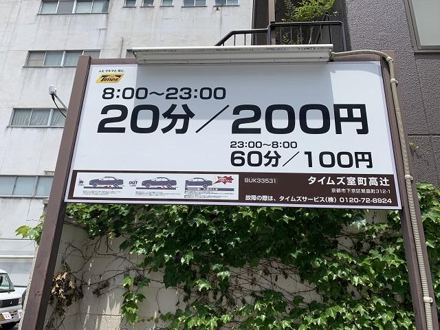 亮昌近隣駐車料金