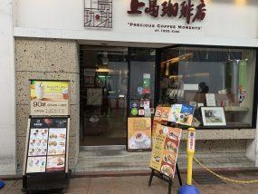 上島珈琲店 寺町店入口