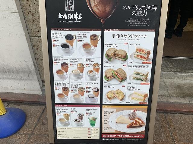 上島珈琲店 寺町店料金