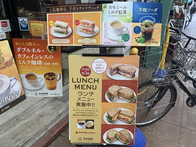 上島珈琲店 寺町店ランチメニュー