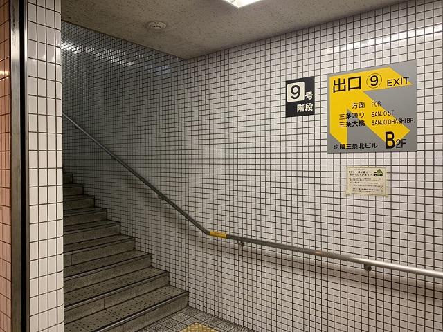 京阪三条駅9番出口