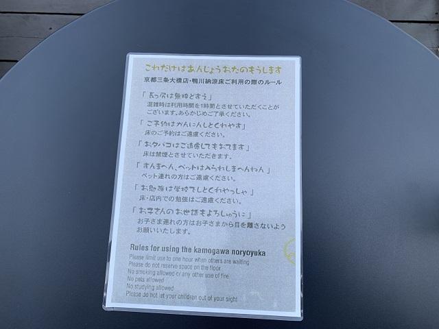 スターバックス・コーヒー 京都三条大橋店注意