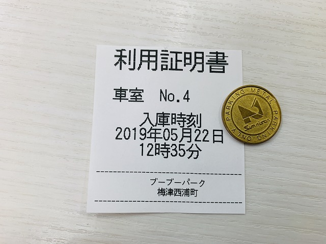 大輝コイン