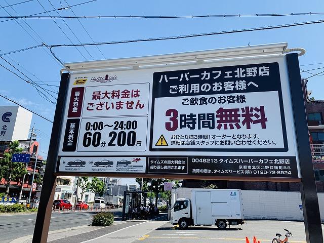 ハーバーカフェ 北野白梅町店有料駐車場