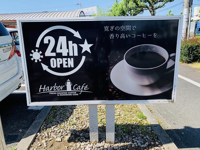ハーバーカフェ 北野白梅町店外観
