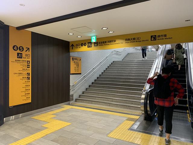 祇園四条駅4番出口