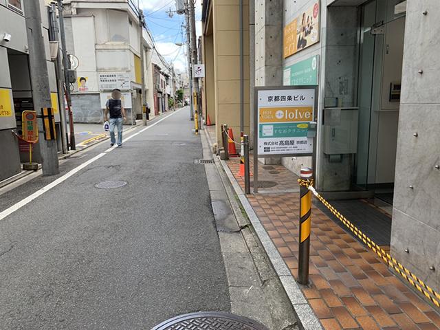 京都四条ビル