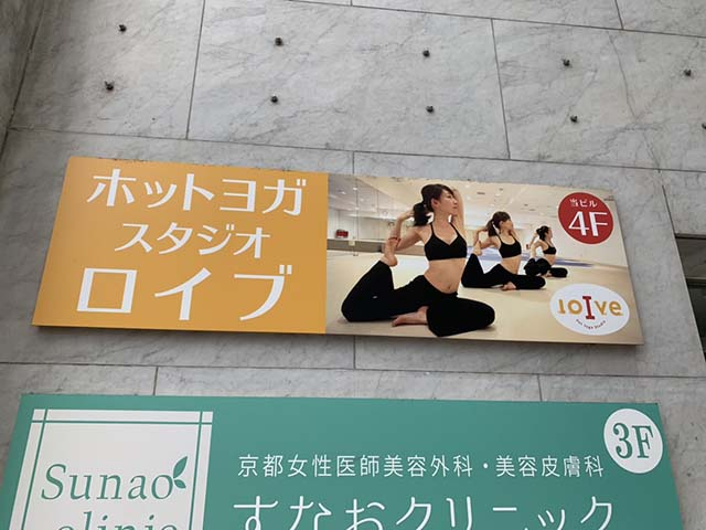 ロイブ京都四条店外観