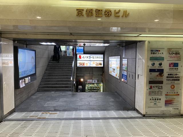 京都証券ビル