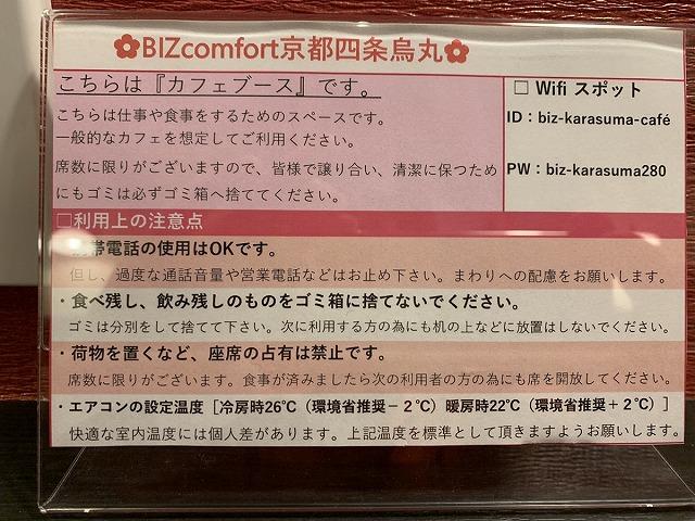 ビズコンフォート京都四条烏丸スペース