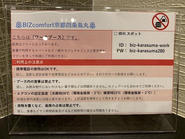 ビズコンフォート京都四条烏丸食事禁止