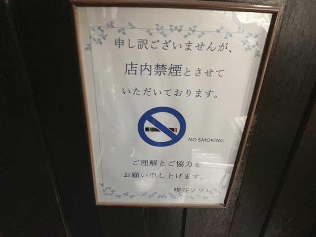 ソワレ禁煙